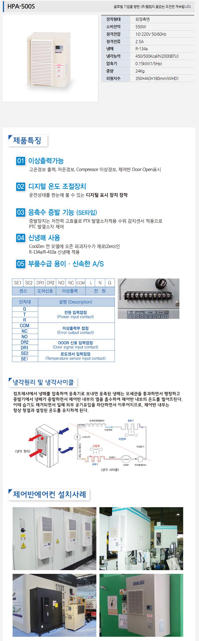 (주)웰템  HPA-500S