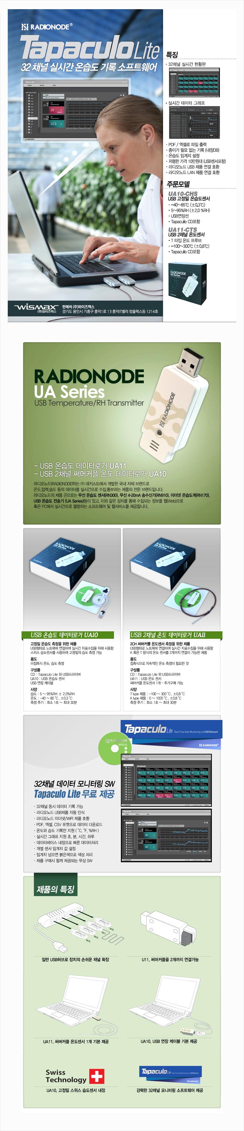 (주)와이즈맥스 USB 온습도 센서 UA10