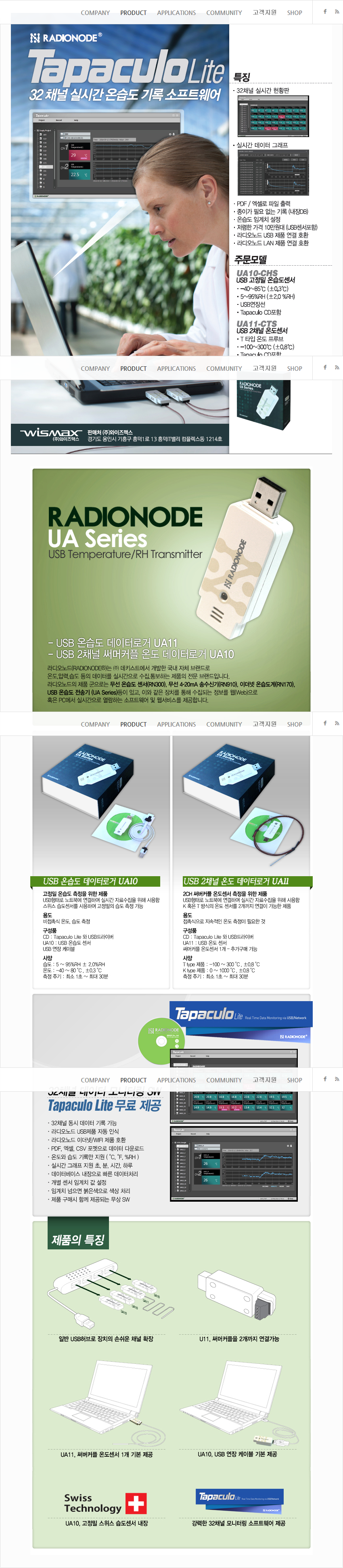 (주)와이즈맥스 USB 온습도 센서 (4-20mA) UA20