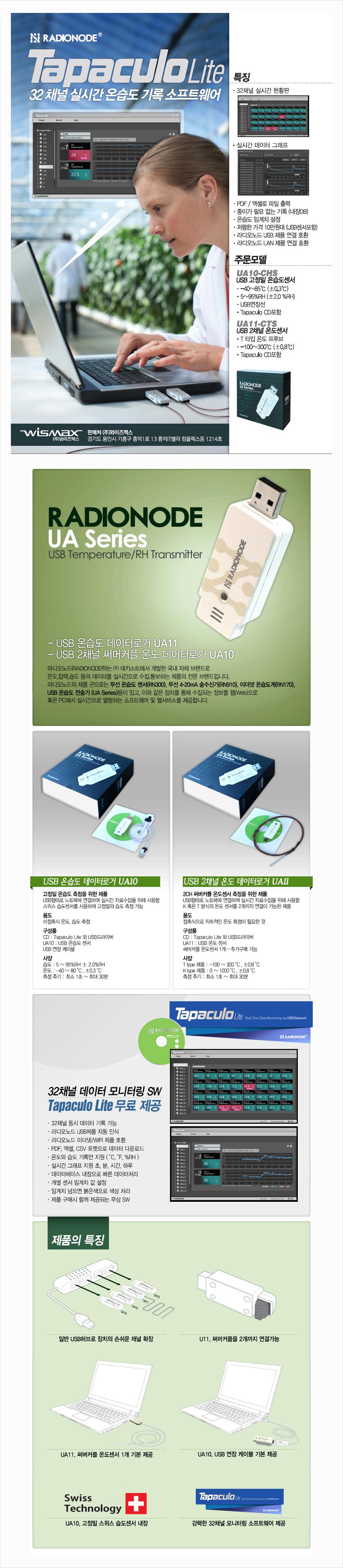 (주)와이즈맥스 USB 온습도 센서 (써머커플 온도) UA11