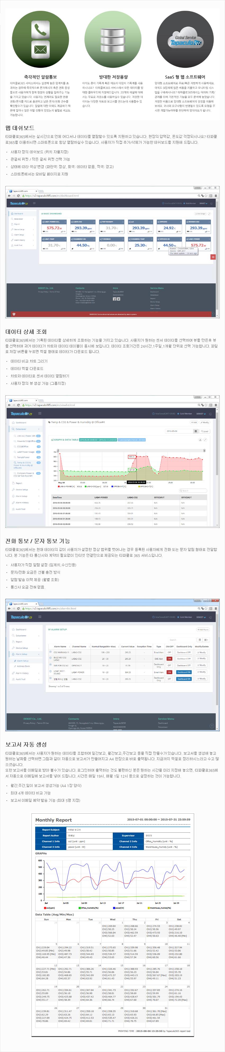 (주)와이즈맥스 Tapaculo365 cloud 서비스  1