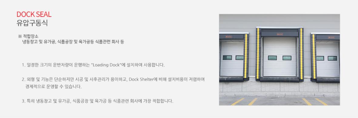 (주)우인기업 Dock Seal