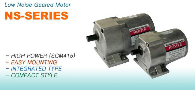 Woojin Servo Low Noise Geared Motor NS-Series