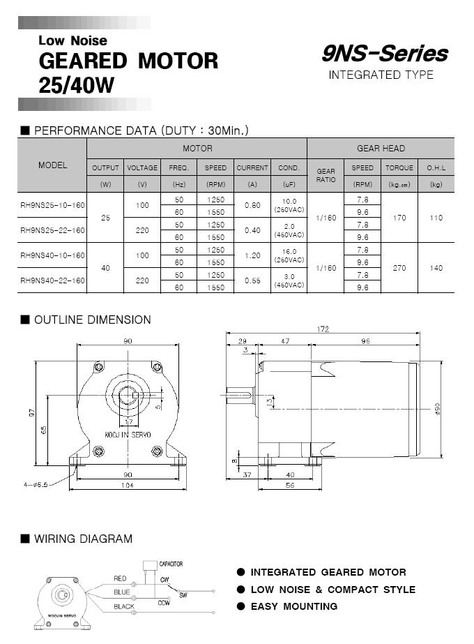 Woojin Servo Low Noise Geared Motor NS-Series 2