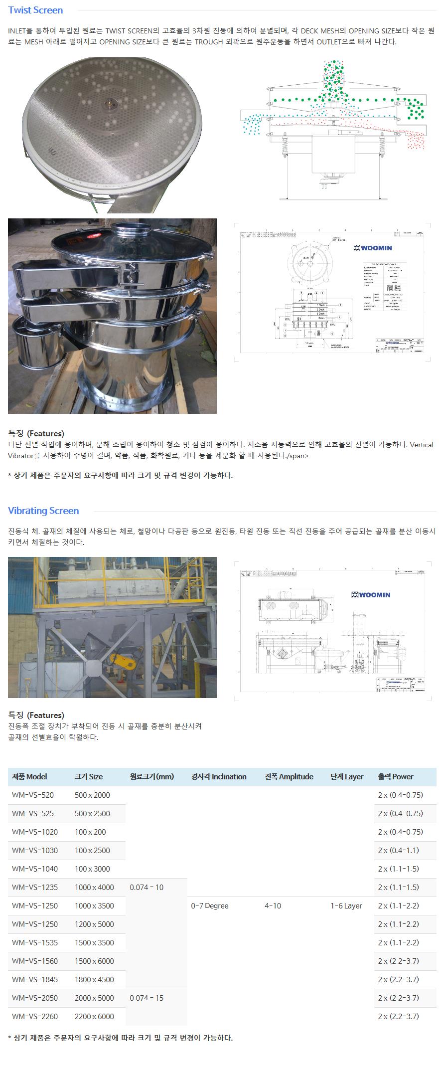 (주)우민기술 분쇄 / 파쇄 시스템  11
