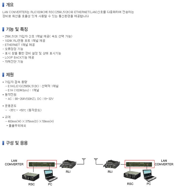 (주)우리별 LAN Converter  1