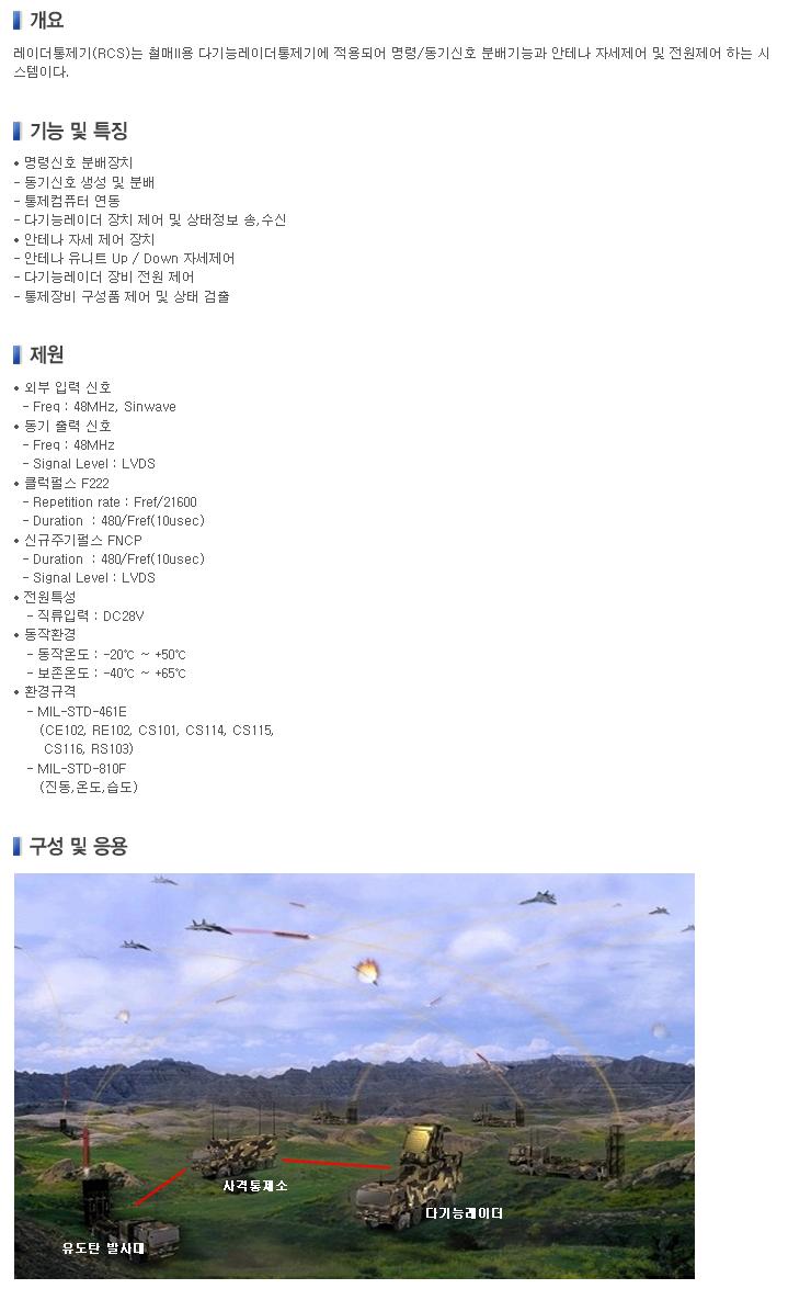 (주)우리별 레이더통제기 (RCS)  1
