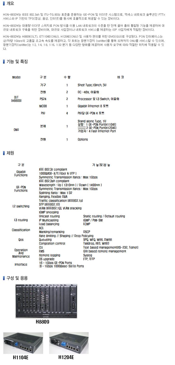 (주)우리별  HON-8832W 1