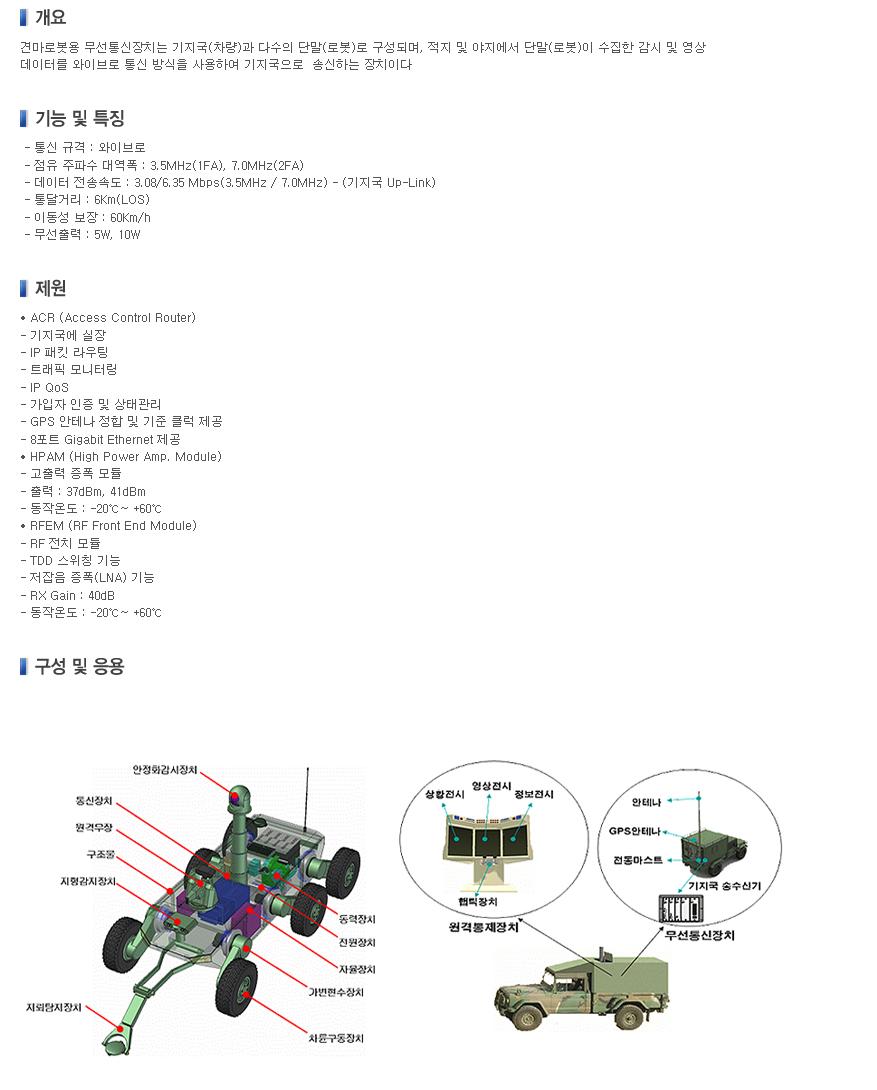 (주)우리별 견마형로봇  1