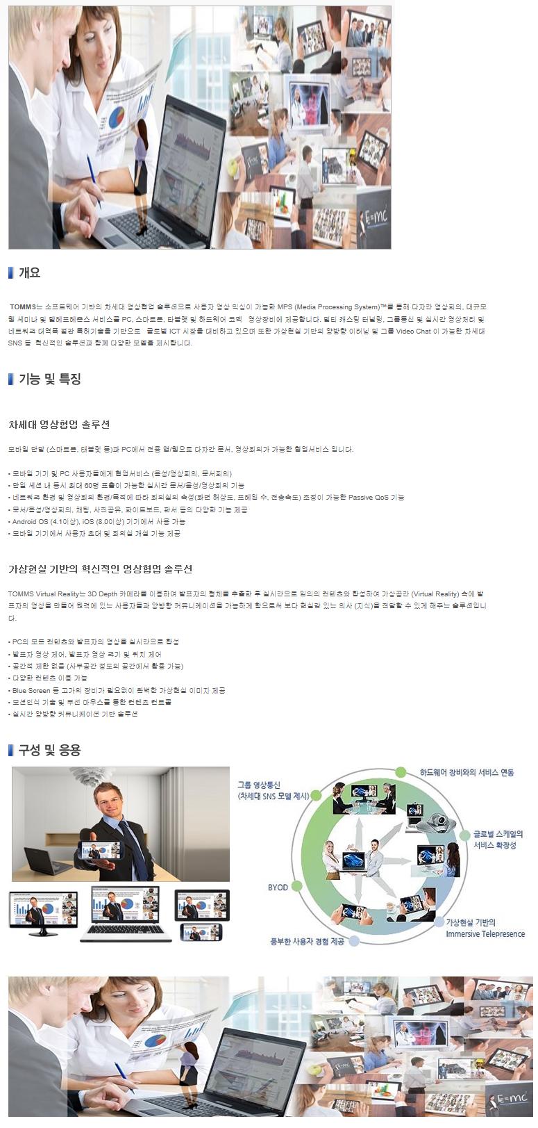 (주)우리별 차세대 영상협업 솔루션  1