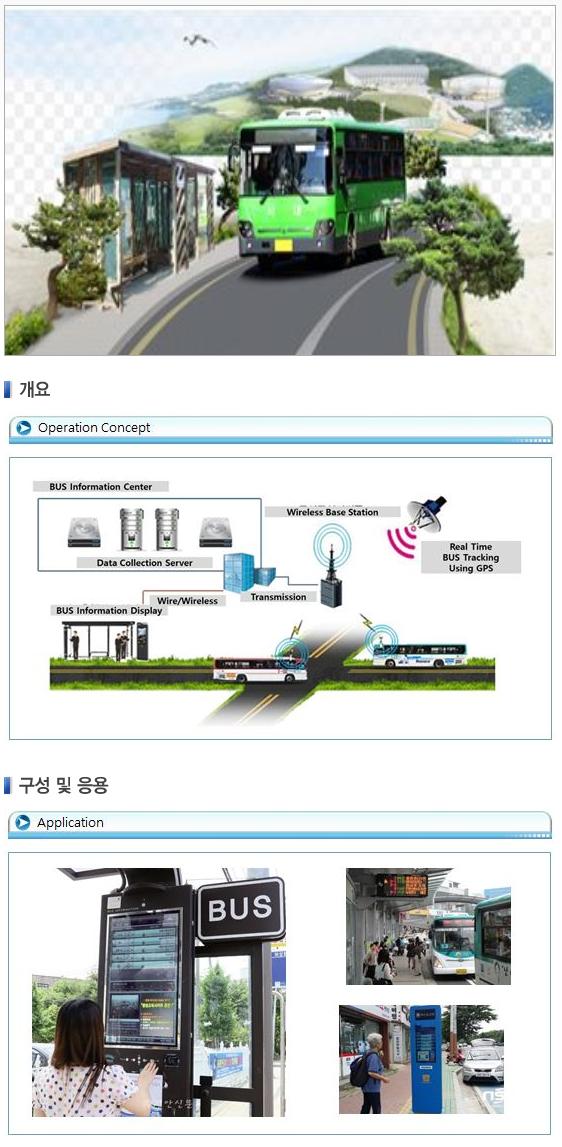 (주)우리별 버스정보시스템  1