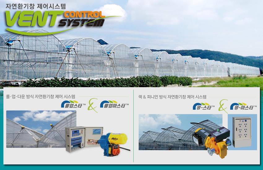 (주)우성하이텍 자연환기창 제어시스템