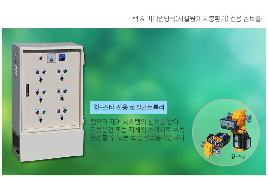 (주)우성하이텍 자연환기창 제어시스템  5