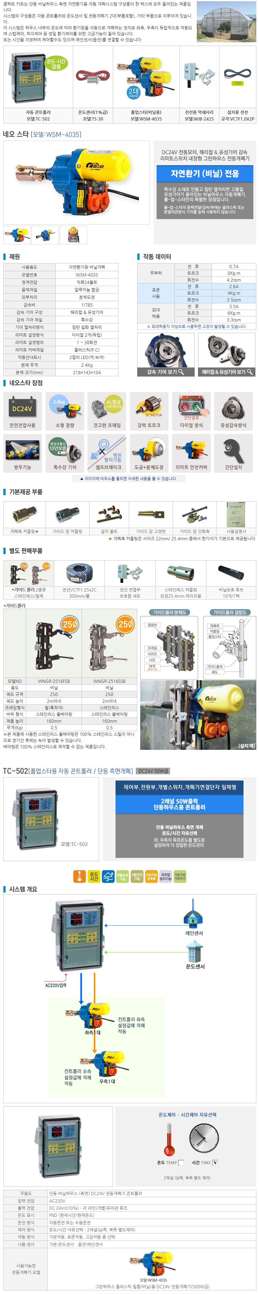 (주)우성하이텍 자연환기창 제어시스템  6