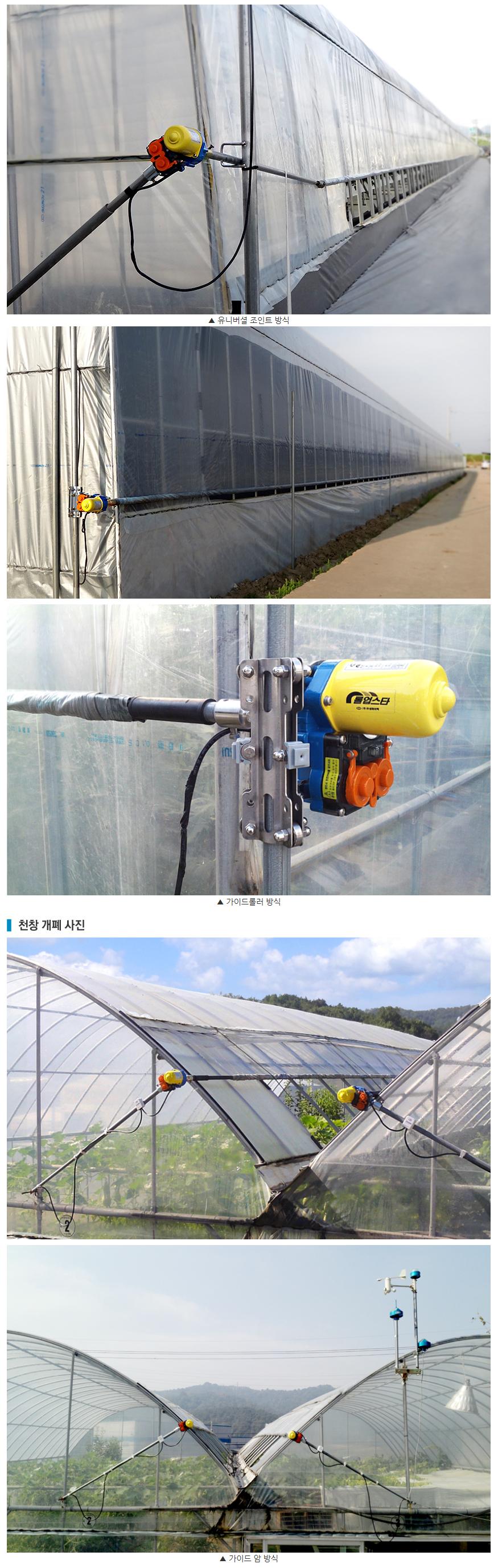 (주)우성하이텍 자연환기창 제어시스템  7