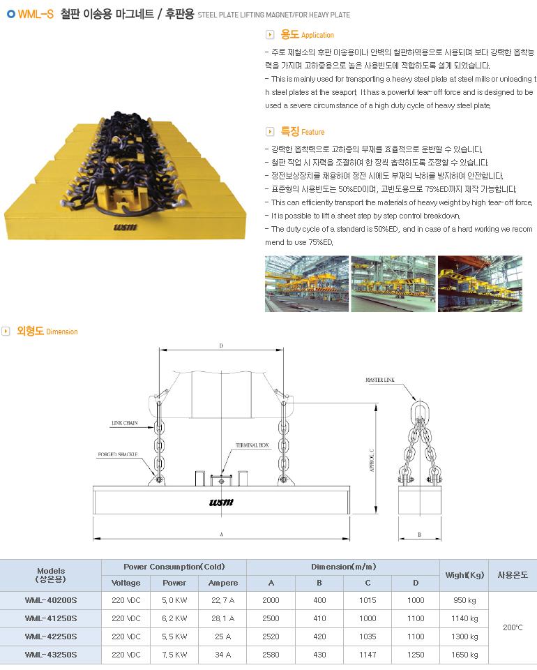 (주)우성마그네트 철판 이송용 리프팅 마그네트 / 후판용 WML-S