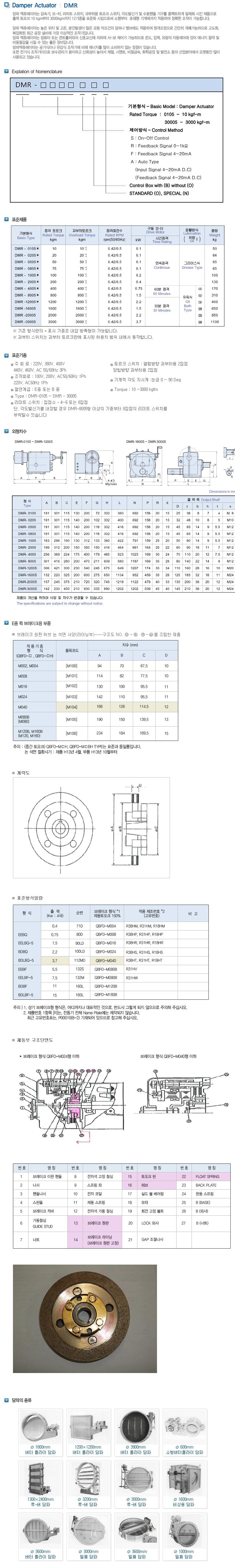 신화기연(주) 댐퍼 액츄에이터 (DMR) DMR Series 1