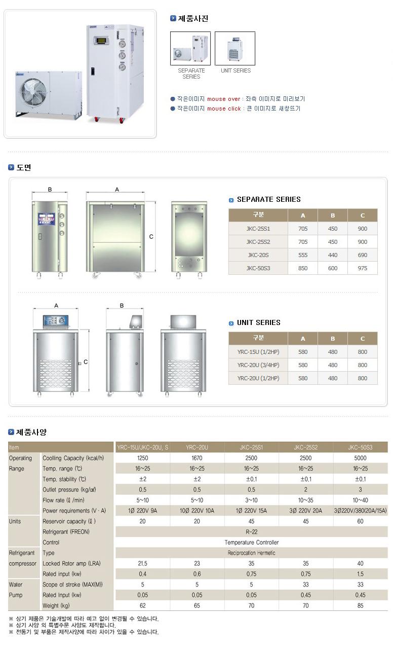 (주)예스쿨 실험실/전자현미경용 냉각기