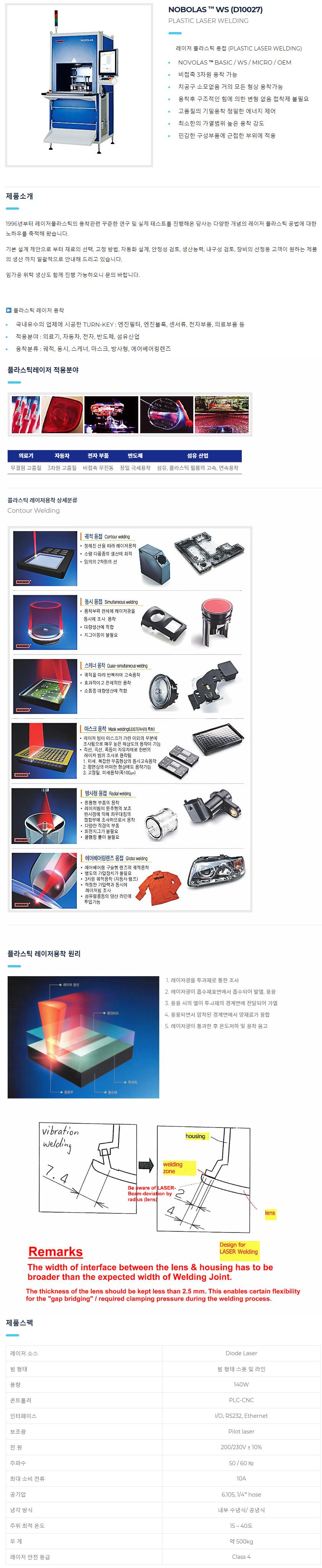 (주)예스레이저 레이저 플라스틱 용접기 NOBOLAS ™ WS (D10027)