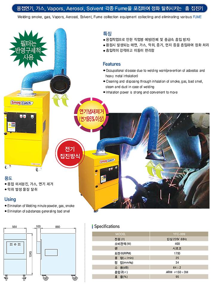 (주)YHB 에코 용접 흄 전기집진기 YFC-999