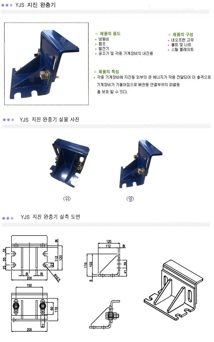 (주)와이제이산업 엔진용 스토퍼 YJS-Series