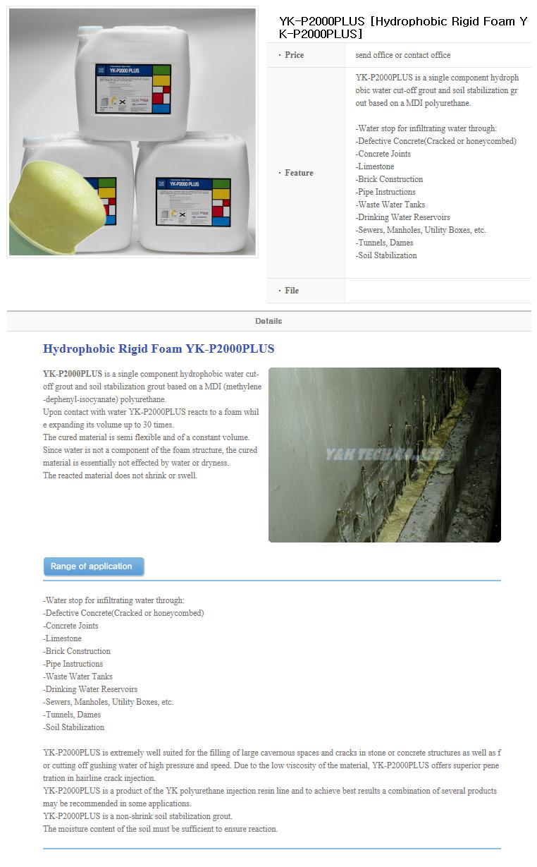 Y&K Tech Poly Urethanes - Polyurethanes Water Cut-off YK-P Series 1