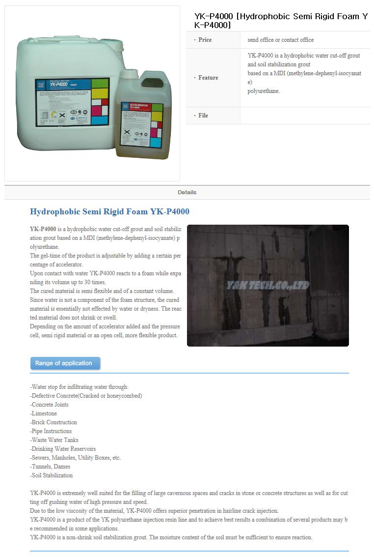 Y&K Tech Poly Urethanes - Polyurethanes Water Cut-off YK-P Series