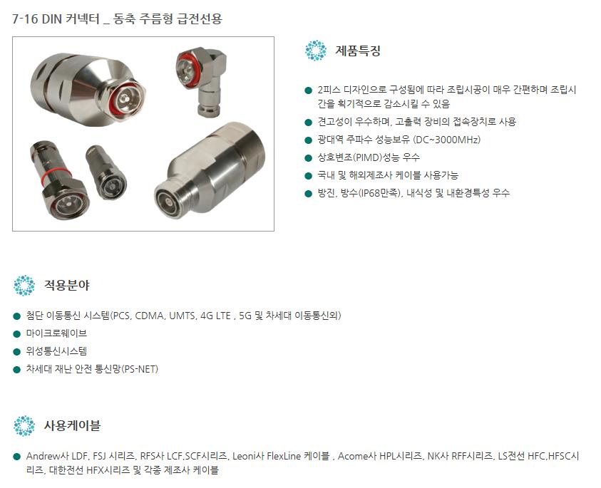 (주)용진일렉콤 RF 동축 커넥터 (7-16 DIN), 동축 주름형 급전선용  7