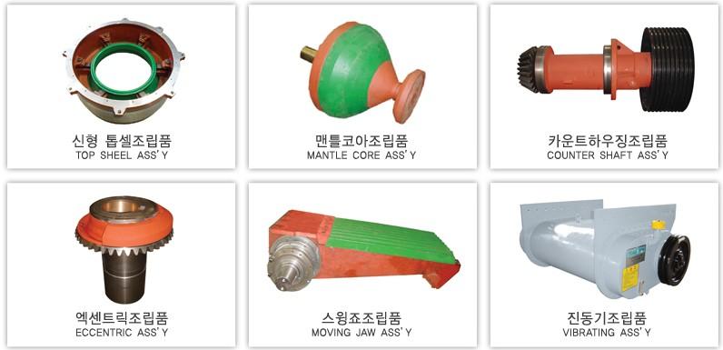 용원기계공업(주) 조립 부품