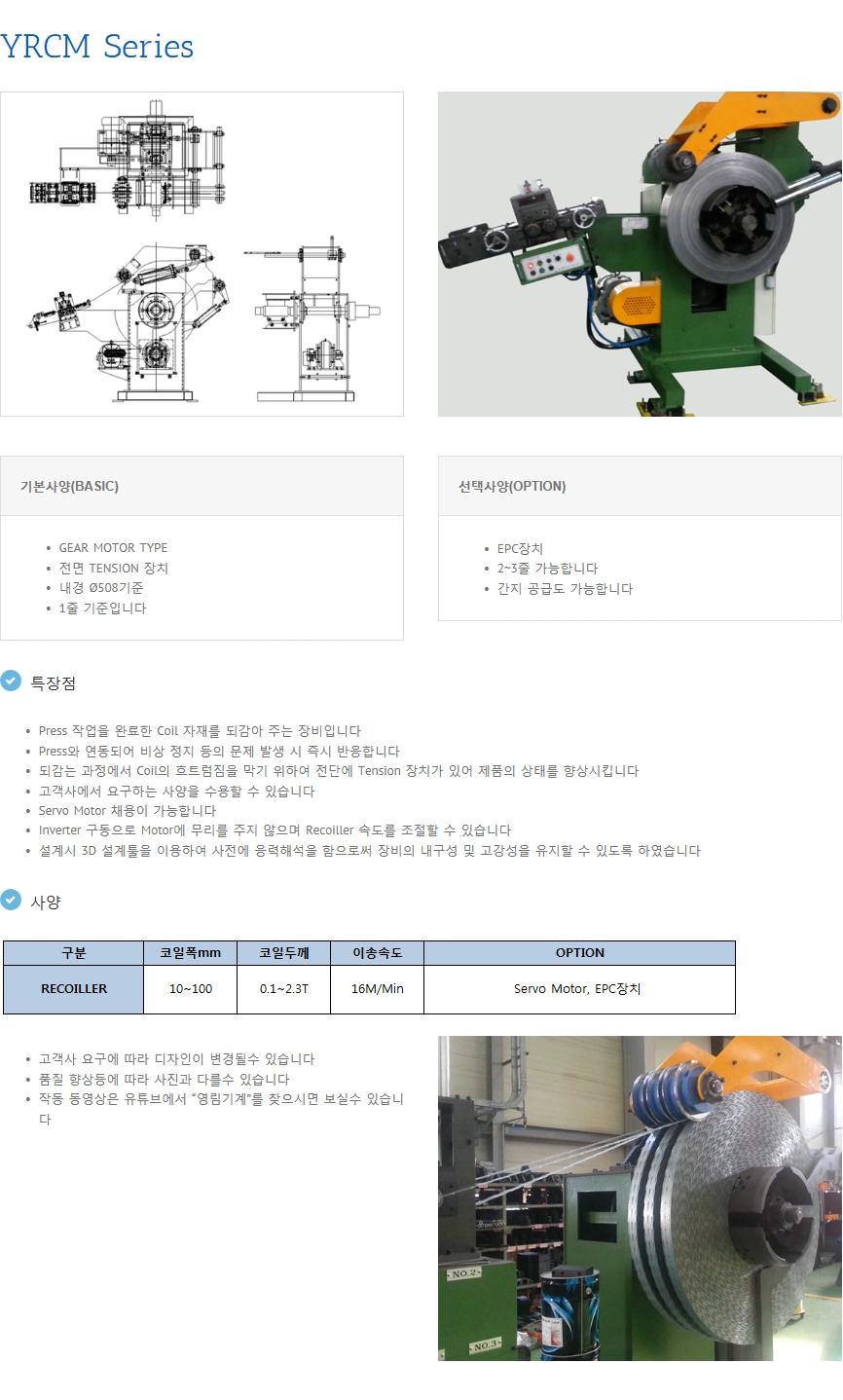 영림기계 Recoiller YRCM-Series
