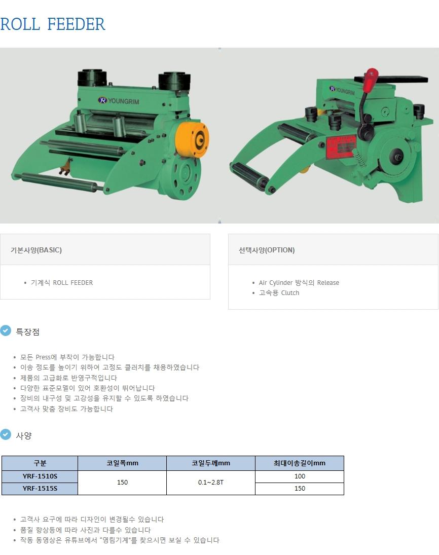영림기계 Roll Feeder YRF-1510S/1515S