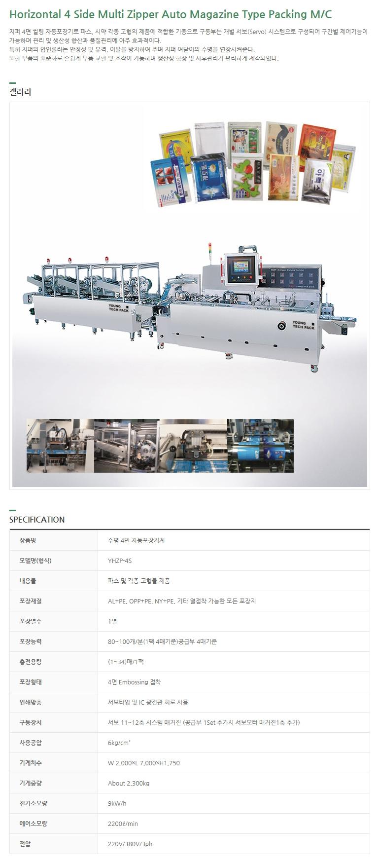 (주)영테크팩 지퍼팩 수평 4면 자동포장기계 YHZP-4S 1
