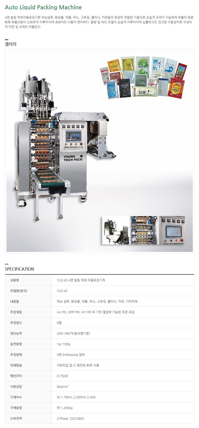 (주)영테크팩 4면 씰링 액체 자동포장기계 YLQ-4S 1