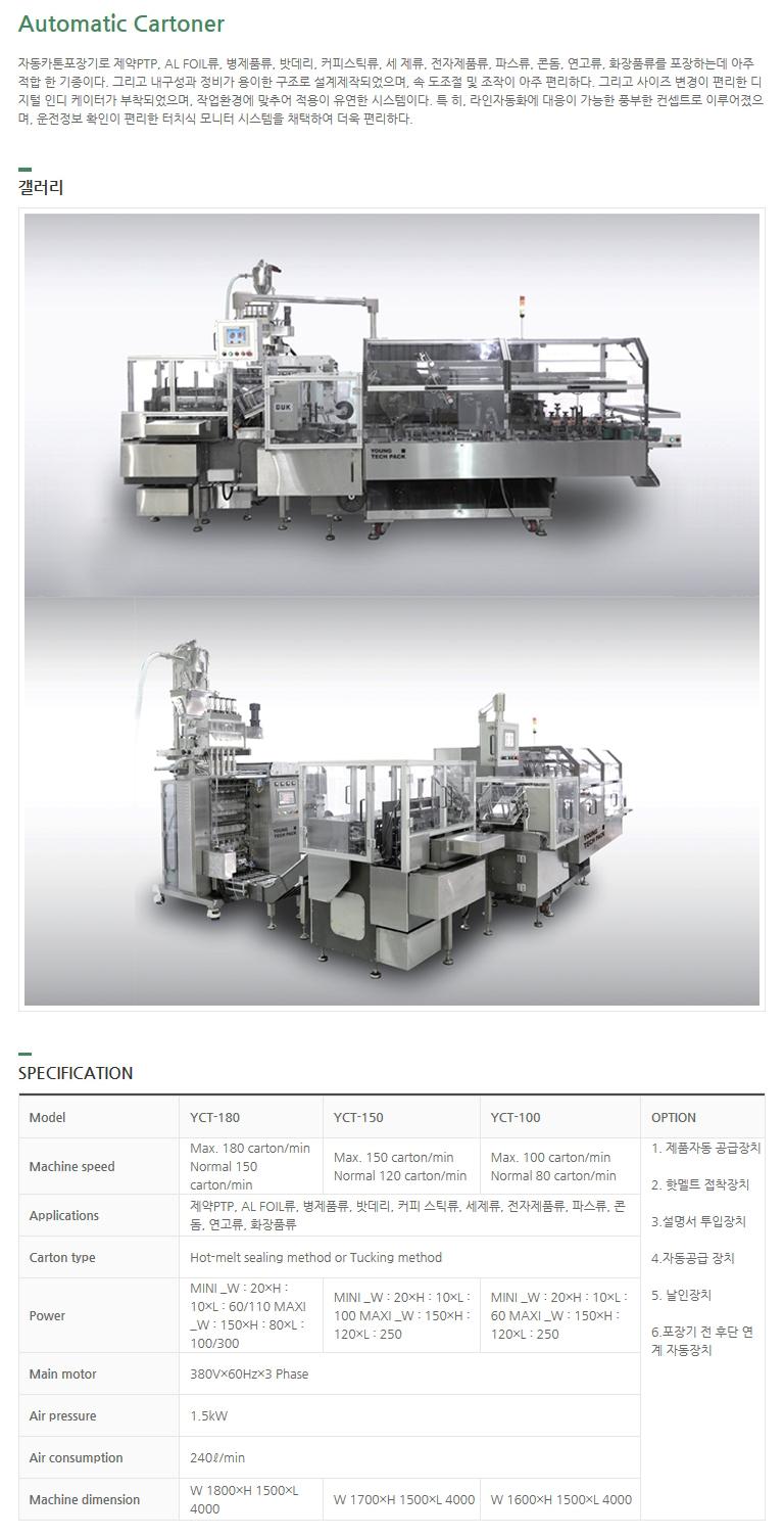 (주)영테크팩 자동카토너 YCT-100 1