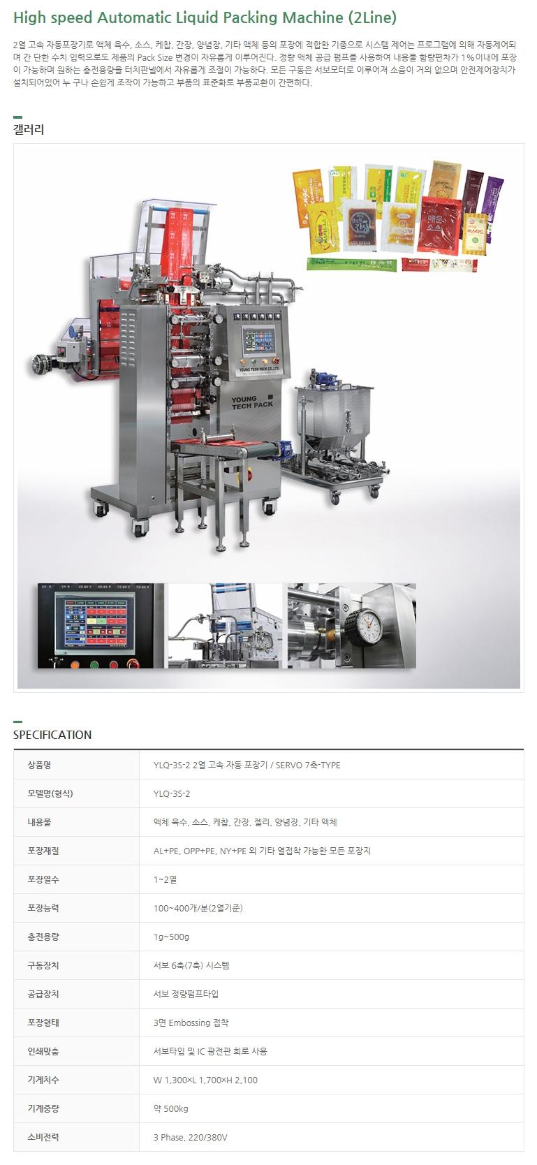 (주)영테크팩 2열 고속 자동 포장기 (Servo 7축-Type) YLQ-3S-2 1