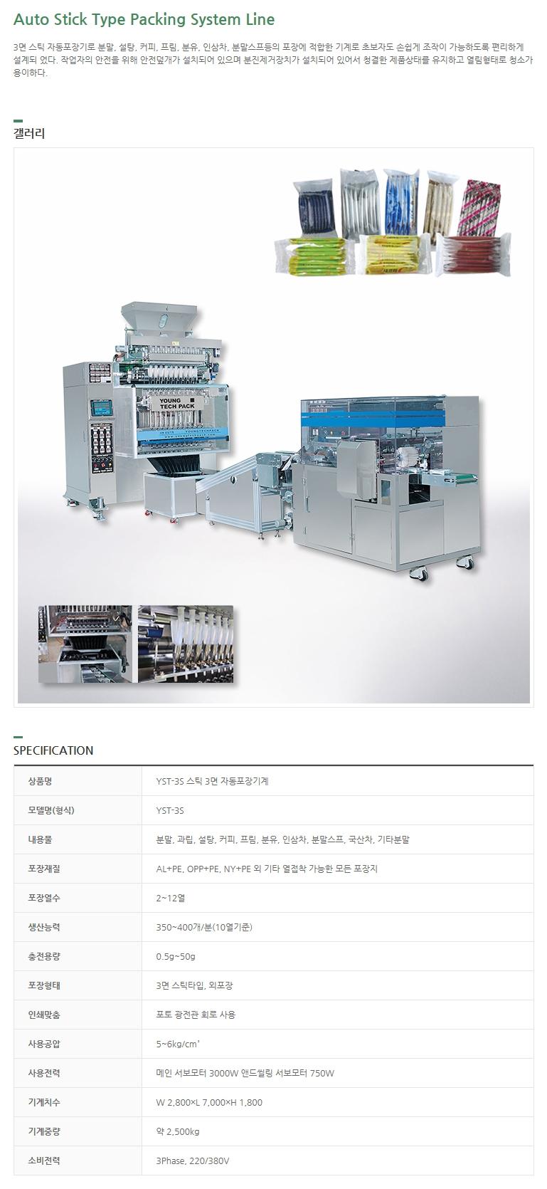 (주)영테크팩 스틱 3면 자동공급 시스템라인 YST-3S 1