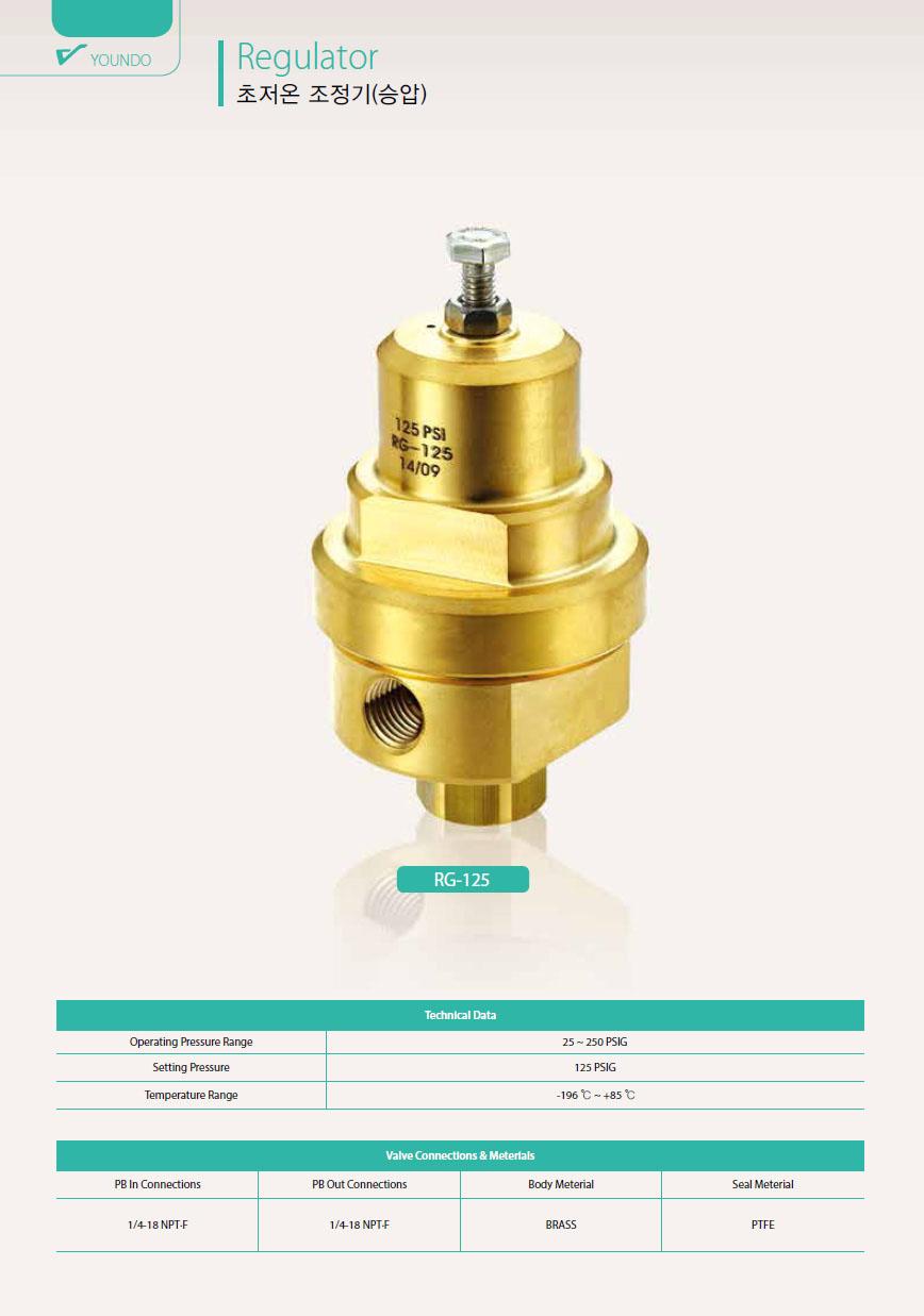 영도산업(주) 초저온 조정기 (승압) RG-125