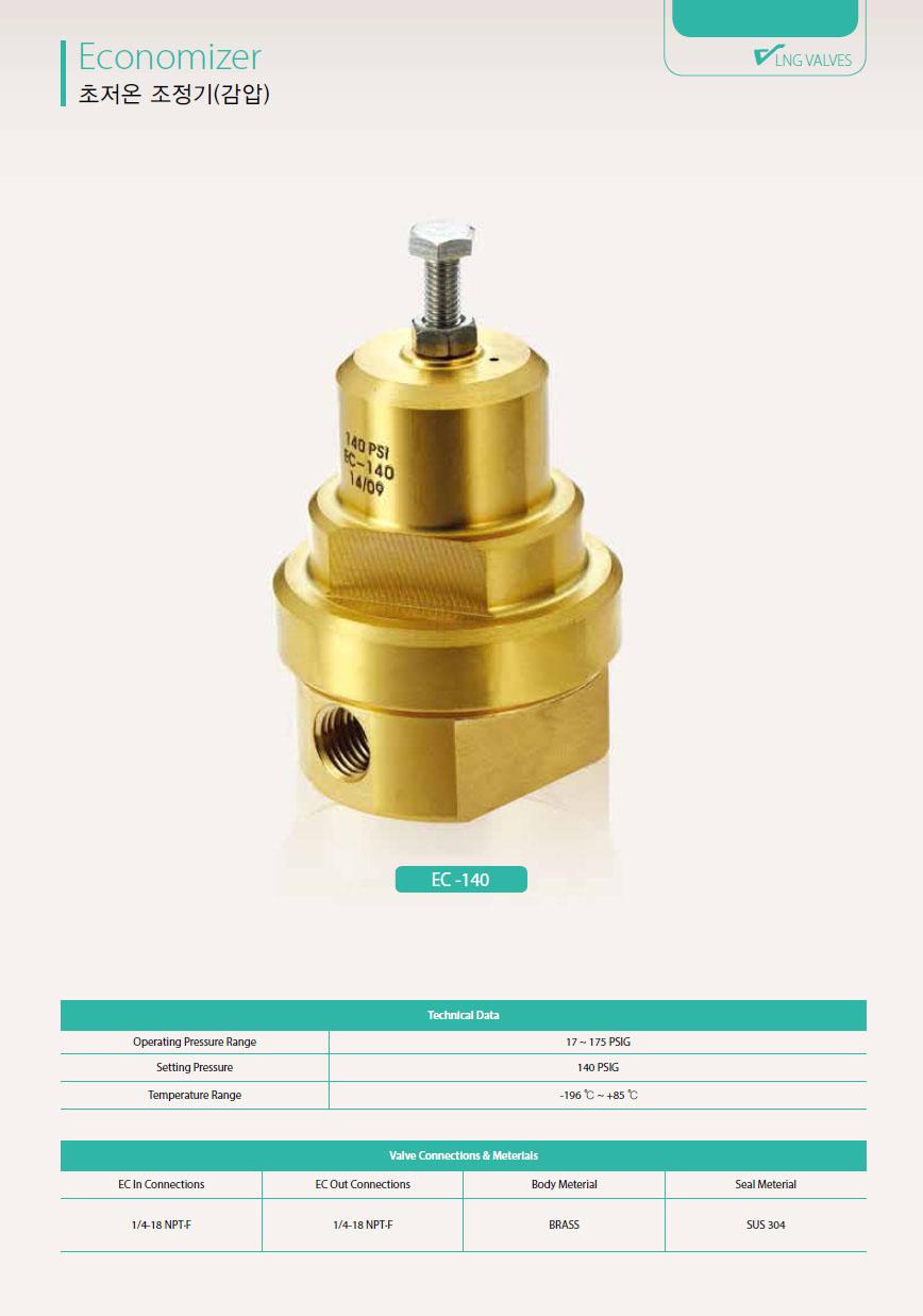 영도산업(주) 초저온 조정기 (감압) EC-140