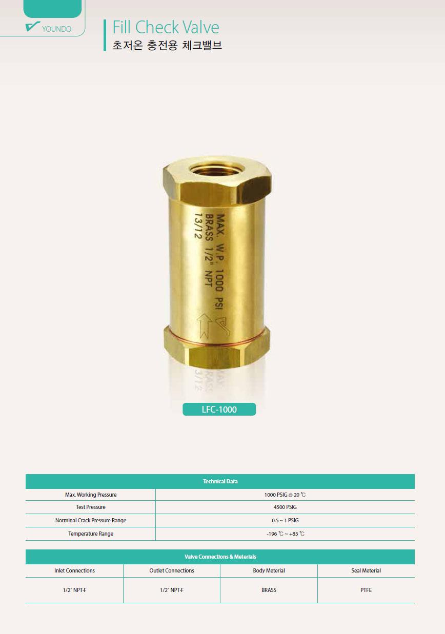 영도산업(주) 초저온 충전용 체크밸브 LFC-1000