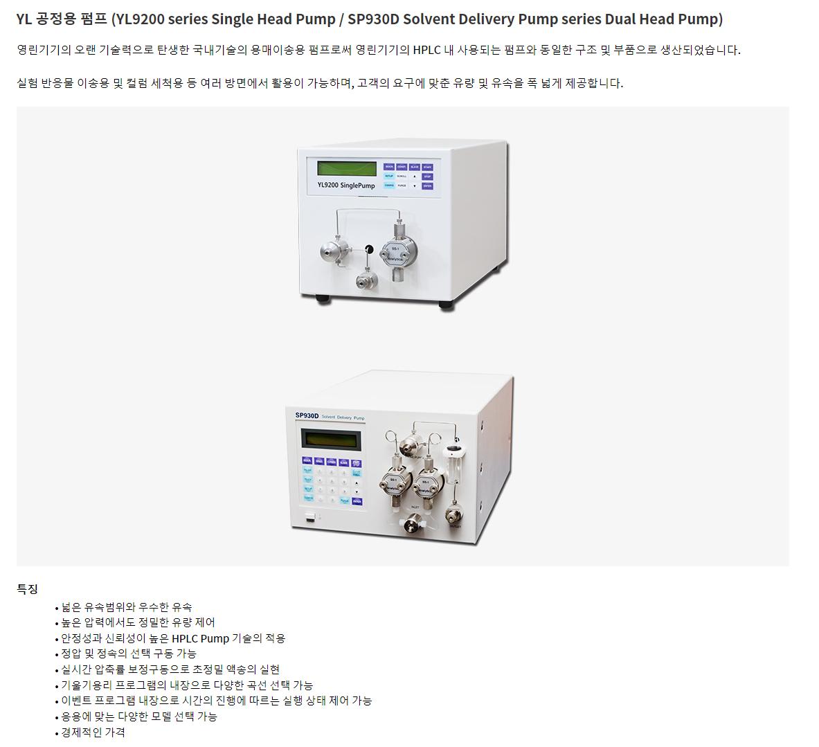 (주)영린기기 YL 공정용 펌프
