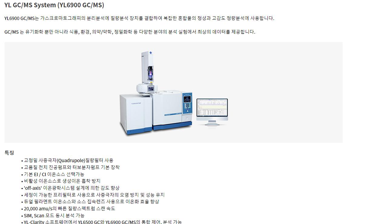 (주)영린기기 YL GC/MS System YL6900 GC/MS
