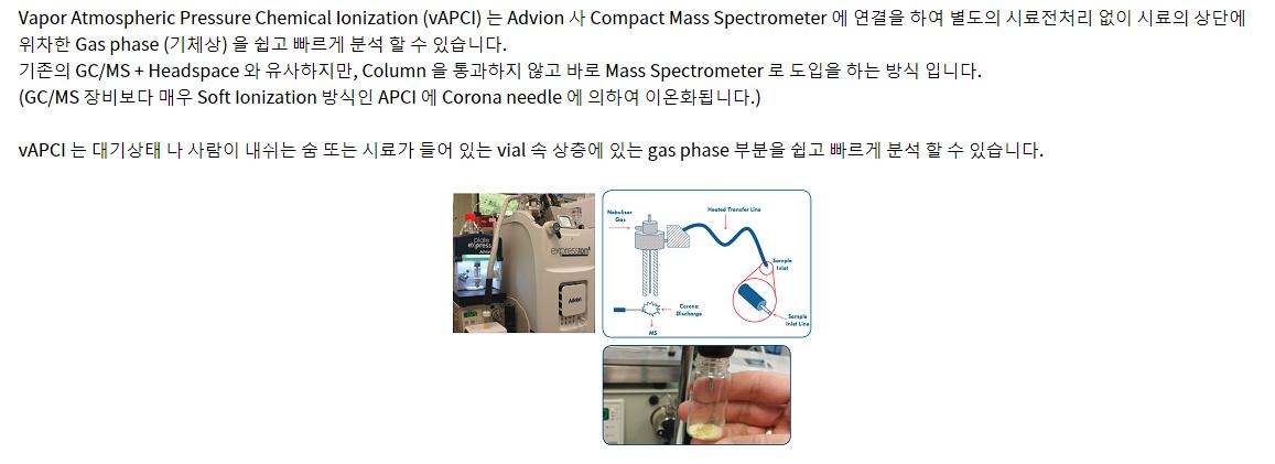 (주)영린기기 Vapor APCI