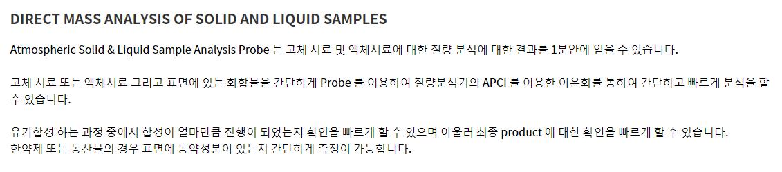 (주)영린기기 Direct Mass Analysis of Solid and Liquid Samples
