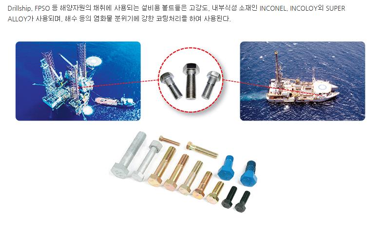(주)연합화스너 해양플랜트  1
