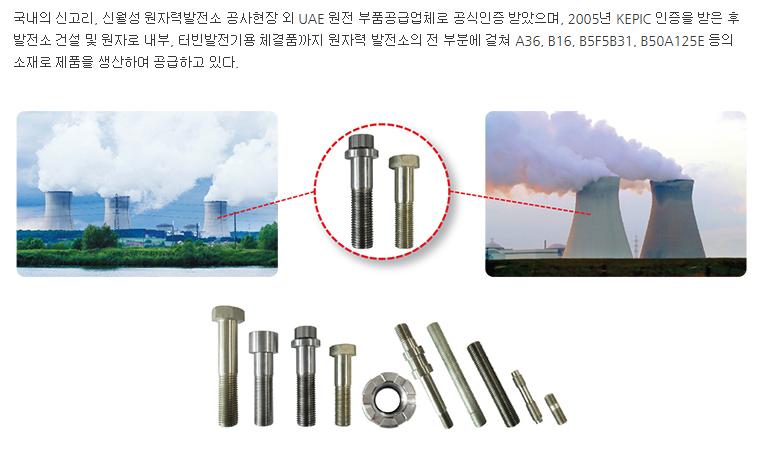 (주)연합화스너 원자력  1