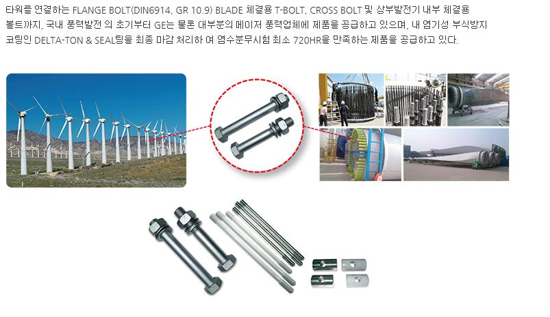 (주)연합화스너 풍력  1
