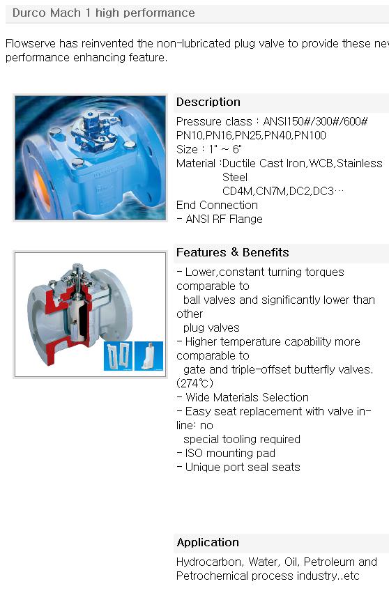 영풍정밀 - Flowserve Valve - Durco Manual Valve 펌프, 밸브