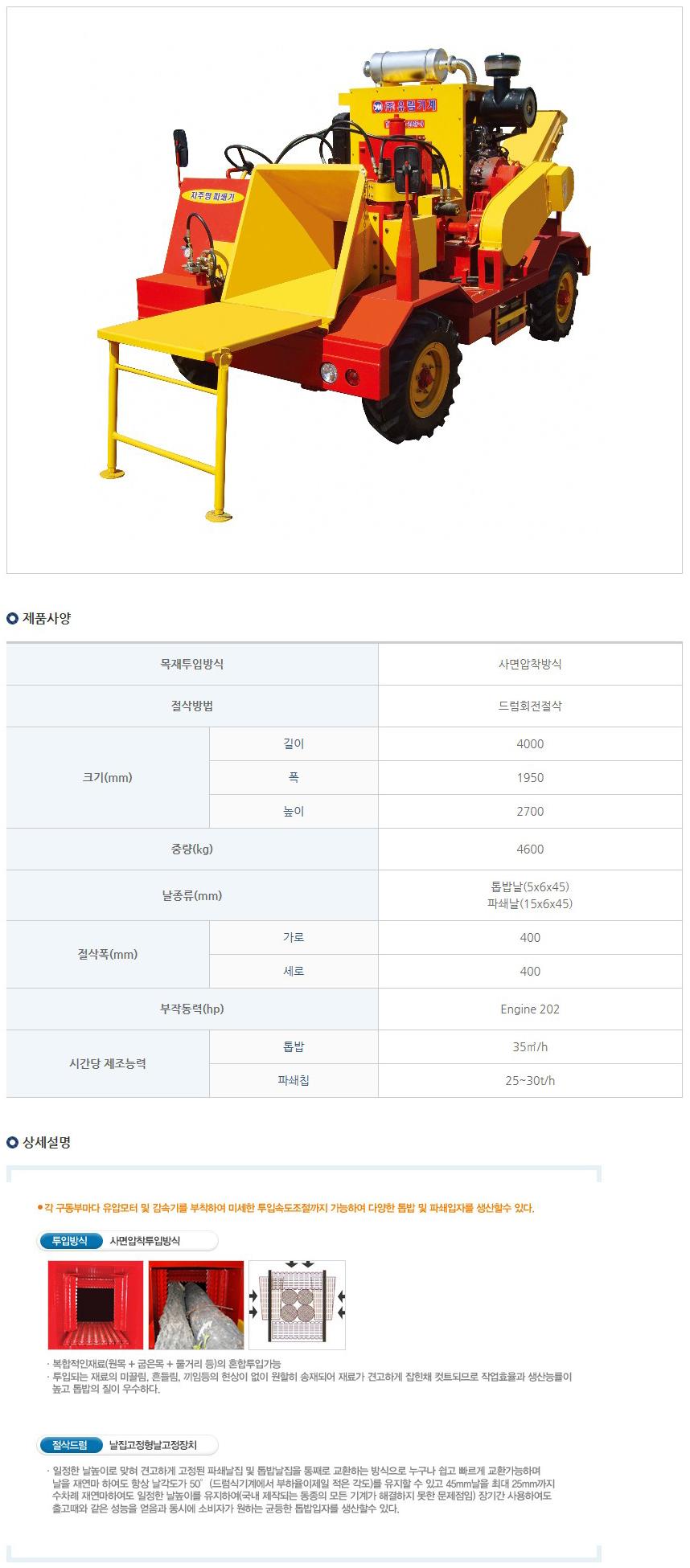 (주)유림기계 자주식 UR-Series 8