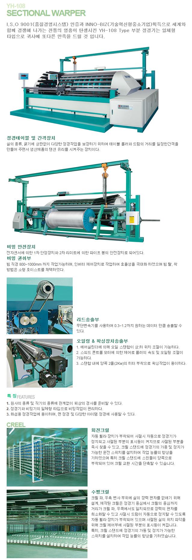 (주)영흥기계 Sectional Warper YH-108