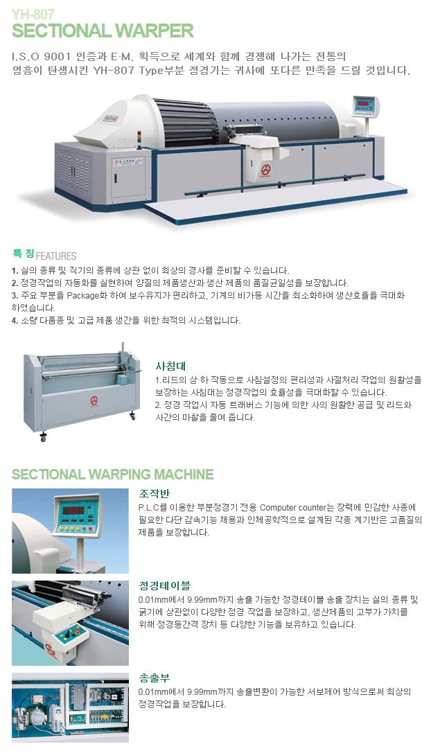 (주)영흥기계 Sectional Warper & Beaming Machine YH-807